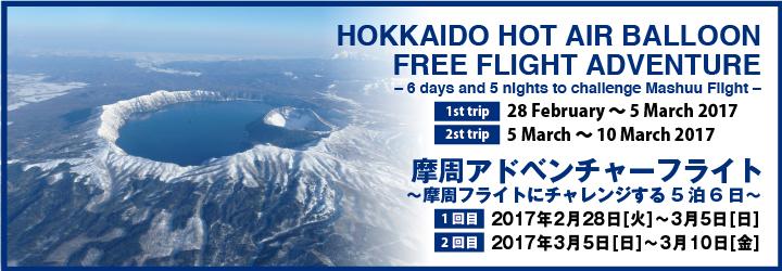 Hokkaido Hot Air Balloon Free Flight Adventure_banner(北海道摩周フリーフライトアドベンチャー)
