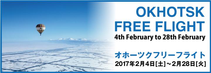 okhotsk free flight_banner(オホーツクフリーフライト)
