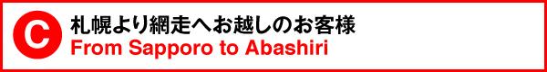 網走へお越しのお客様 From Sapporo to Abashiri