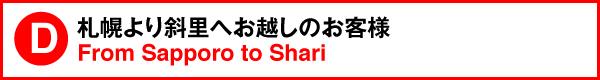 斜里へお越しのお客様 From Sapporo to Shari