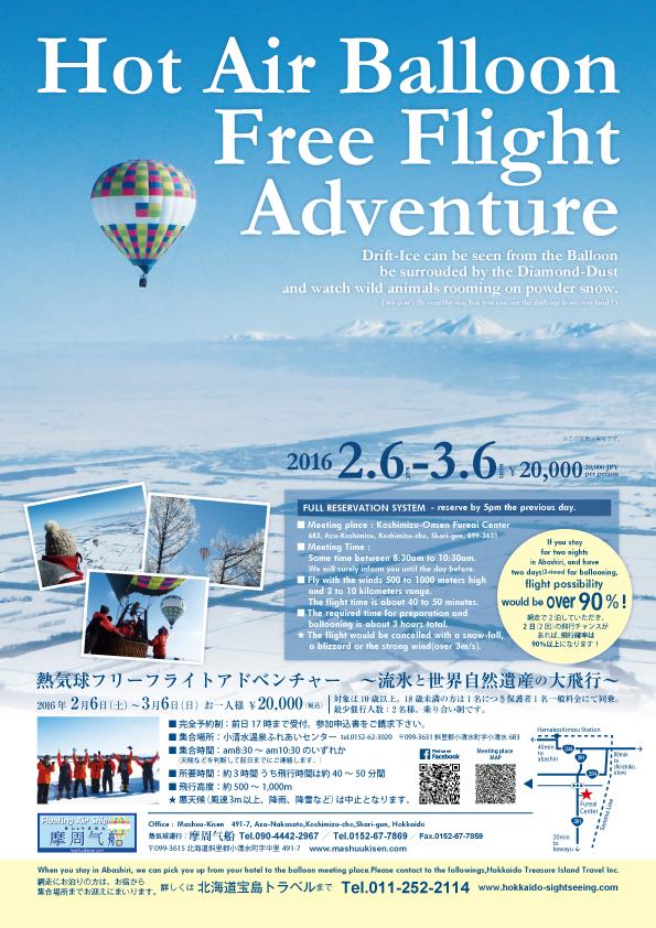 mashuukisen_leaflet 2016_front