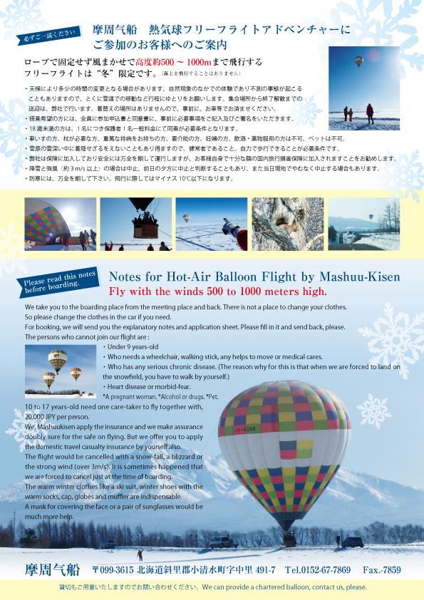 mashuukisen_leaflet 2016_back