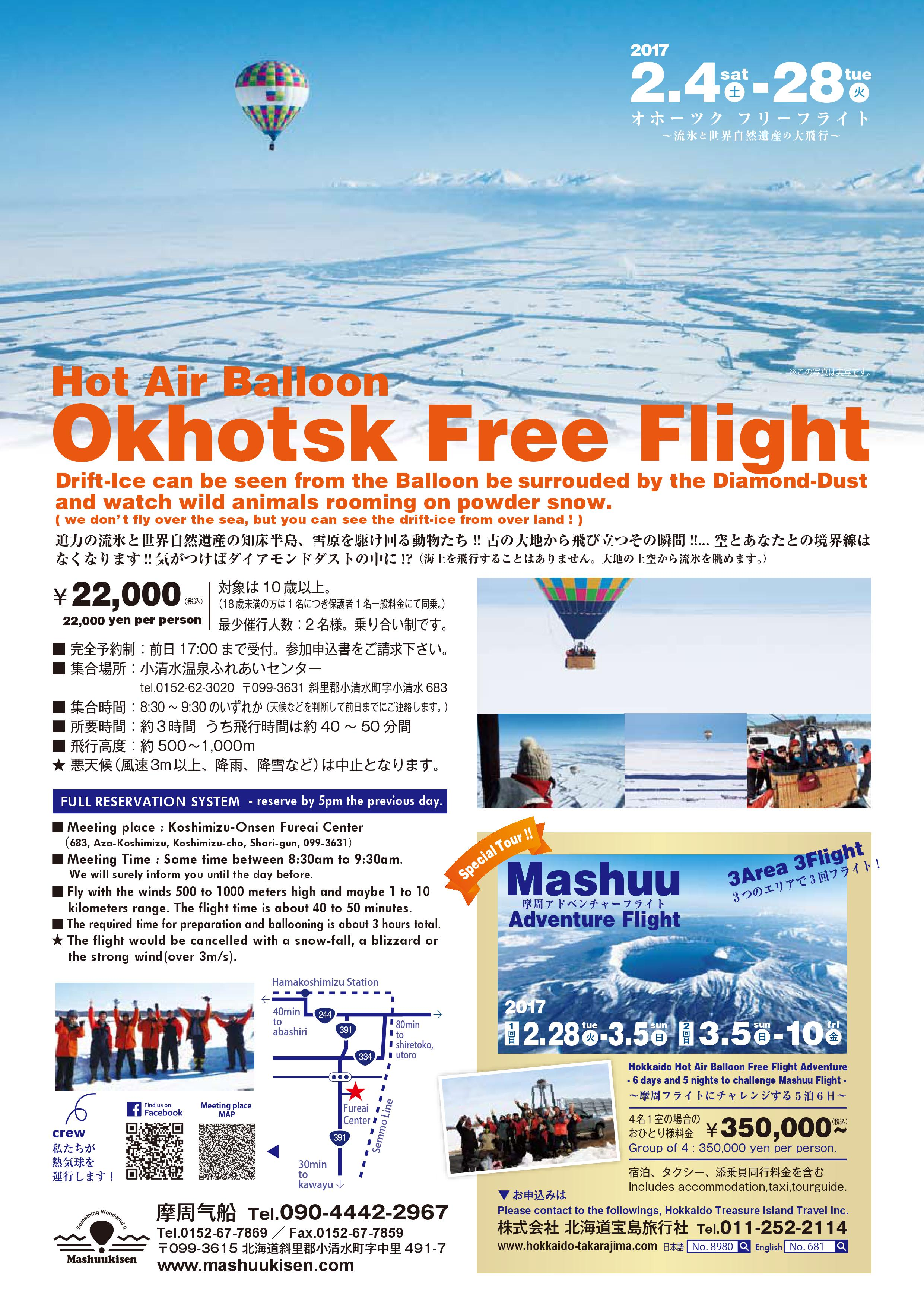 mashuukisen_brochure2017_No.1