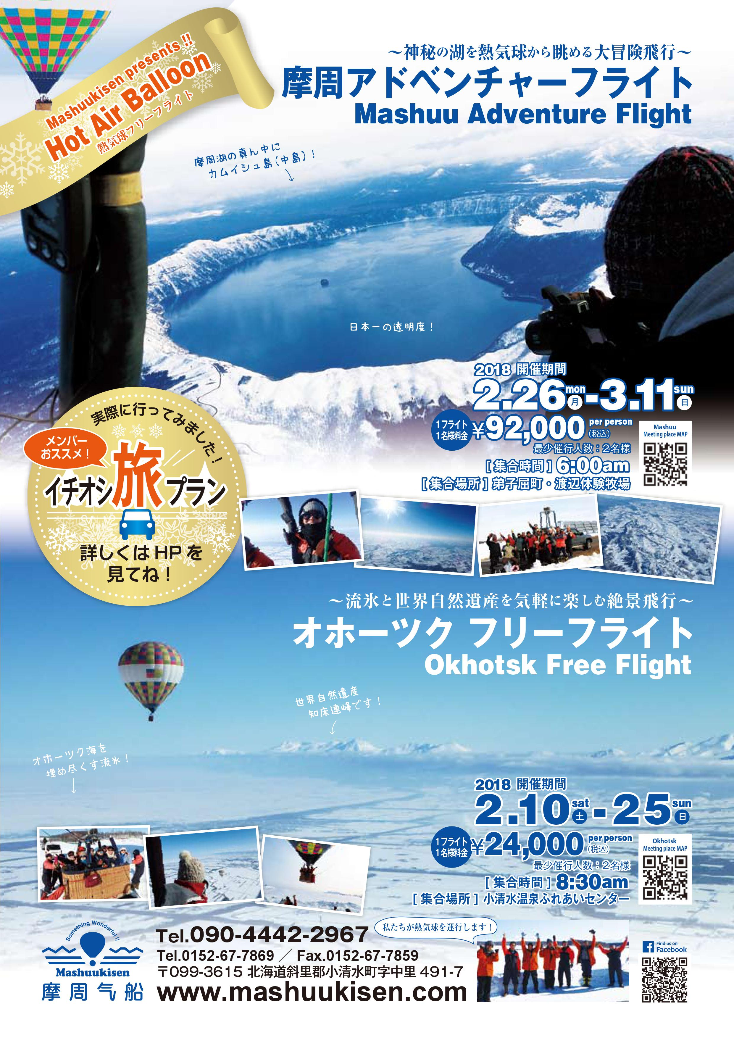 mashuukisen_brochure2018_front